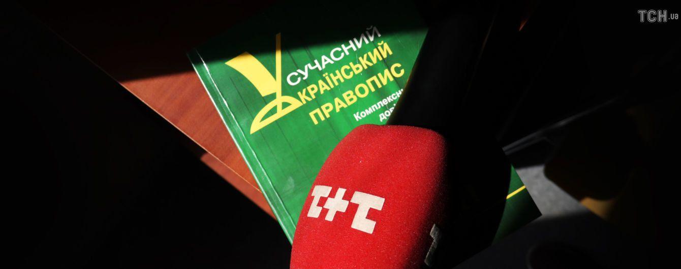 Реклама в СМИ с 16 января должна быть только на украинском языке - Нацсовет