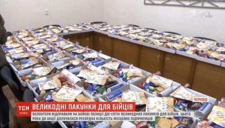 Волонтеры отправили на передовую две сотни пасхальных наборов