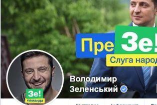 Владимир Зеленский сменил имя в Facebook с русского на украинский