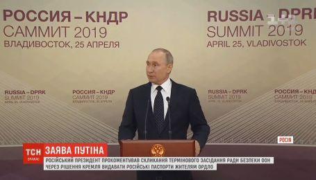 """""""Нехай виносять"""": Путін прокоментував скликання Радбезу ООН"""