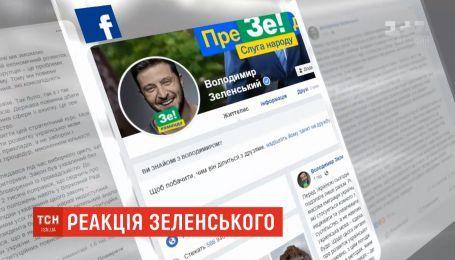 Зеленський пообіцяв вивчити закон про мову і реагувати в інтересах громадян