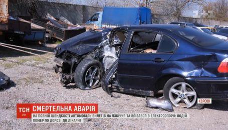 В Херсоне 23-летний водитель на полной скорости влетел в электроопору и разбился насмерть