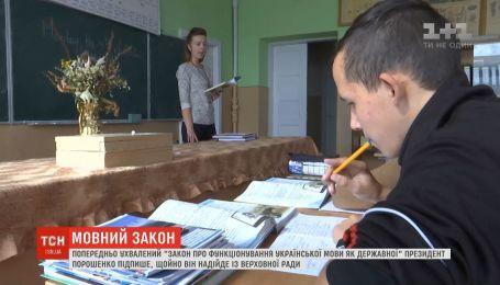 Суть закону: кого зобов'язали бездоганно знати українську та здавати іспити