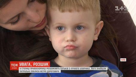"""Поліція розшукує батьків 3-річного хлопчика, якого знайшли біля метро """"Дорогожичі"""""""