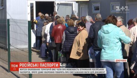 Життя на дві сторони: як реагують жителі Донбасу на російську паспортизацію