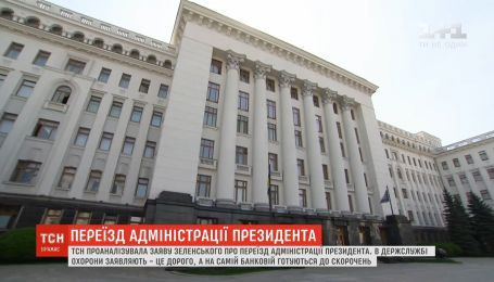 Дорого і небезпечно: як вигляд матиме на практиці переїзд Зеленського в офіс за межами Києва
