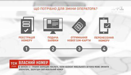 Телефонные номера, которые принадлежали мобильным операторам, перейдут в собственность потребителей