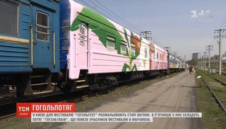 """Участники """"Гогольfest"""" поедут в Мариуполь на разрисованном поезде"""