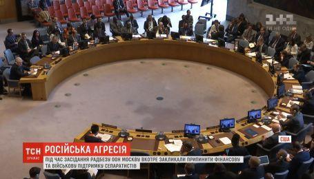 На Радбезі ООН Москву вкотре закликали припинити фінансову та військову підтримку сепаратистів