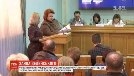 Зеленский заявил, что ЦИК затягивает провозглашение его президентом Украины