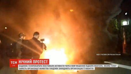 Активисты пикетировали дом Луценко из-за смягчения подозрения Мангеру