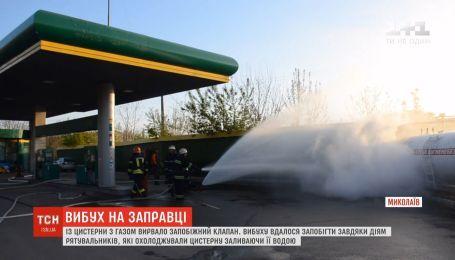 Пожарные предотвратили взрыв на заправке в Николаеве