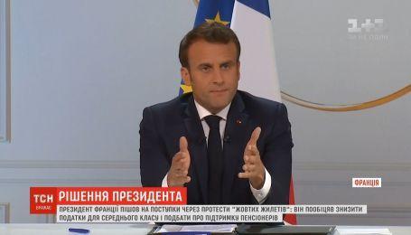 """Президент Франції Макрон пішов на поступки """"жовтим жилетам"""""""