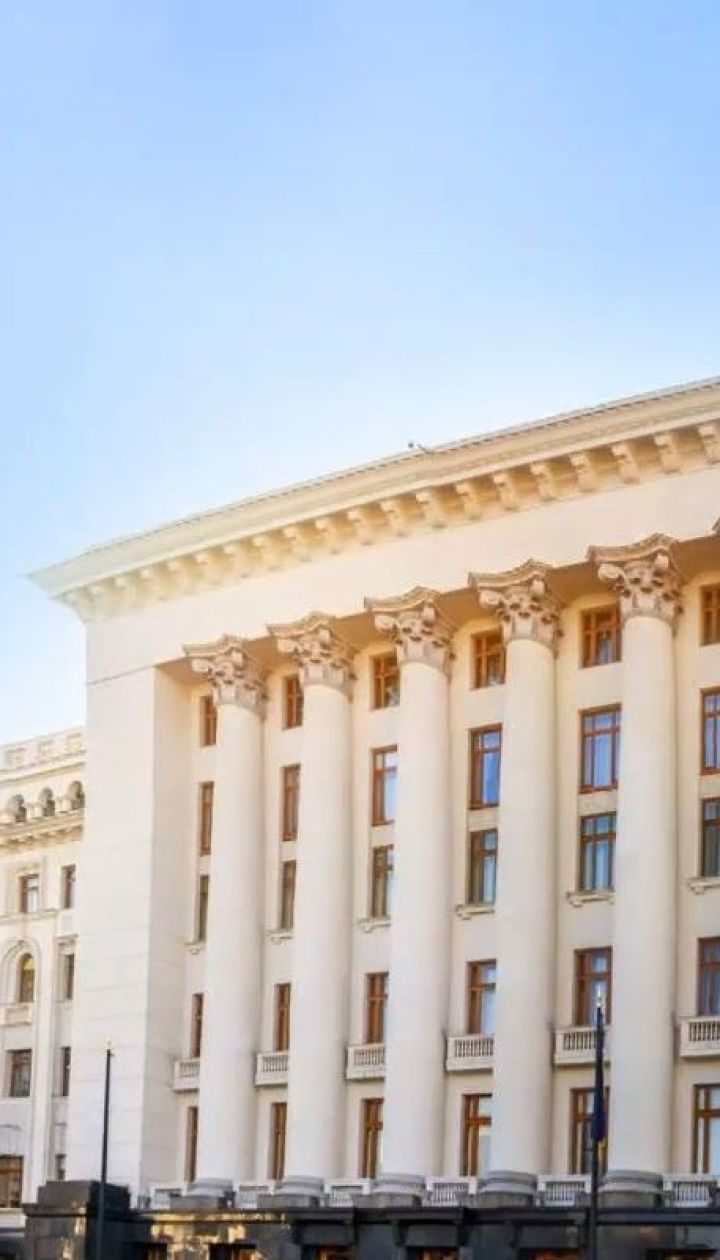 Скільки може коштувати переїзд Адміністрації Президента з Банкової