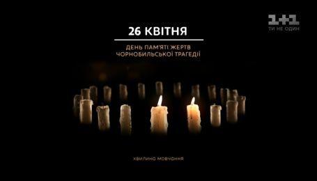Роковини чорнобильської трагедії вшановують у всій Україні