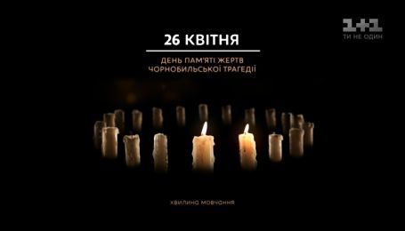 Годовщину чернобыльской трагедии чтят во всей Украине