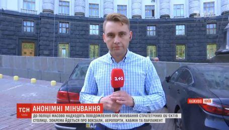 Массовые сообщения о минировании: под проверкой вокзалы, аэропорт и Кабмин