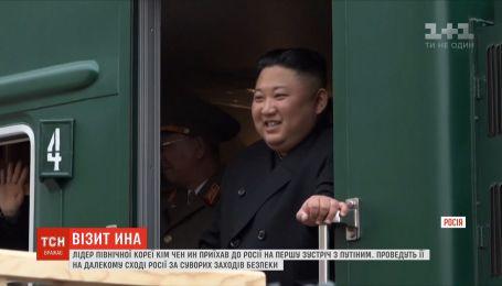 Мандрівка Кім Чен Ина: як Росія зустрічає лідера Північної Кореї