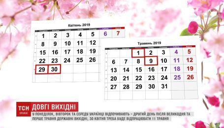 Долгий отдых: сколько выходных будет у украинцев на майские праздники