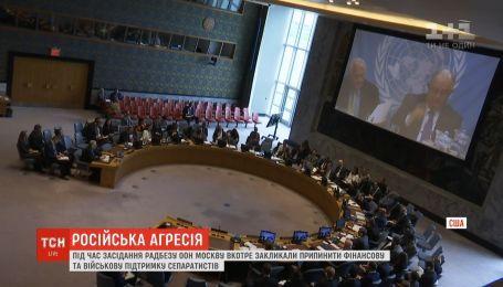 На позачерговому засіданні Радбезу ООН засудили видачу російських паспортів на Донбасі