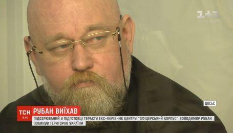 Підозрюваний у підготовці теракту Володимир Рубан виїхав з України