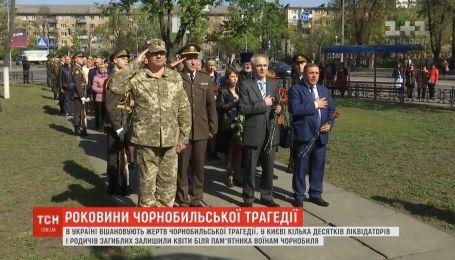 У Києві небайдужі вшанували загиблих під час чорнобильської трагедії