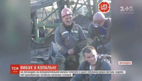 """На Луганщине продолжаются поиски 15 горняков, которых завалило в шахте """"Схидкарбон"""""""
