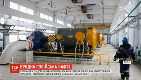 Словакия вслед за Украиной отказалась от транзита нефти из России