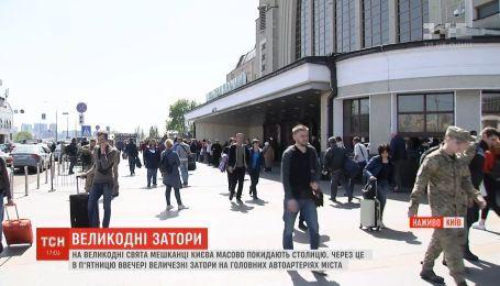Все выезды из Киева погрузились в огромные пробки