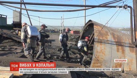 Минимум пятеро горняков погибли в результате взрыва метана на оккупированной части Луганщины