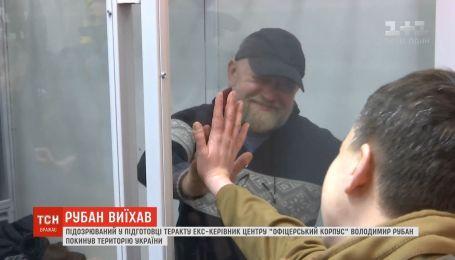 Оскільки Володимиру Рубану не продовжили запобіжний захід, він спокійно покинув Україну