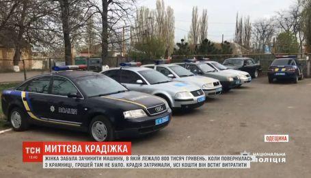 800 тисяч гривень поцупили на Одещині з відкритої машини