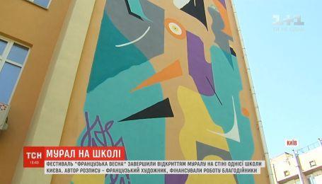 У Києві відкрили мурал, присвячений нестабільності та крихкості всього світу