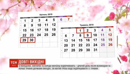 У всіх українців найближчі п'ять днів мають бути вихідними