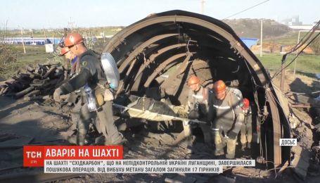 """На шахті """"Східкарбон"""" дістали тіла усіх 17 загиблих гірників"""