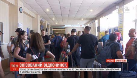 Более сотни туристов застряли в аэропорту Запорожья
