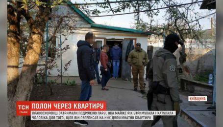 Катування за квартиру: на Київщині затримали подружжя за знущання над чоловіком