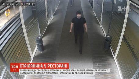 Стрельба в центре Киева: вооруженные люди обстреляли ресторан