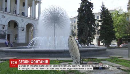Сезон фонтанов стартовал: на Майдане Независимости запустили водограи