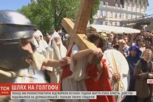 Шлях Христа на Голгофу відтворили в Одесі на Дерибасівській