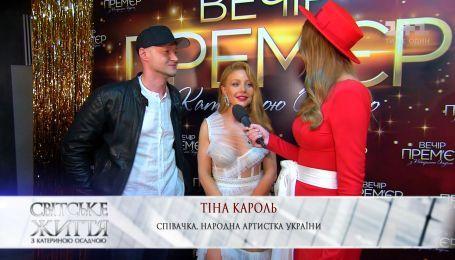 Подробности первого концертного выступления Тины Кароль с Андреем Хлывнюком