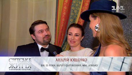 Син Віктора Ющенка познайомив Катерину Осадчу зі своєю новою дружиною