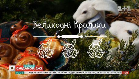 Великодні кролики - Солодка неділя