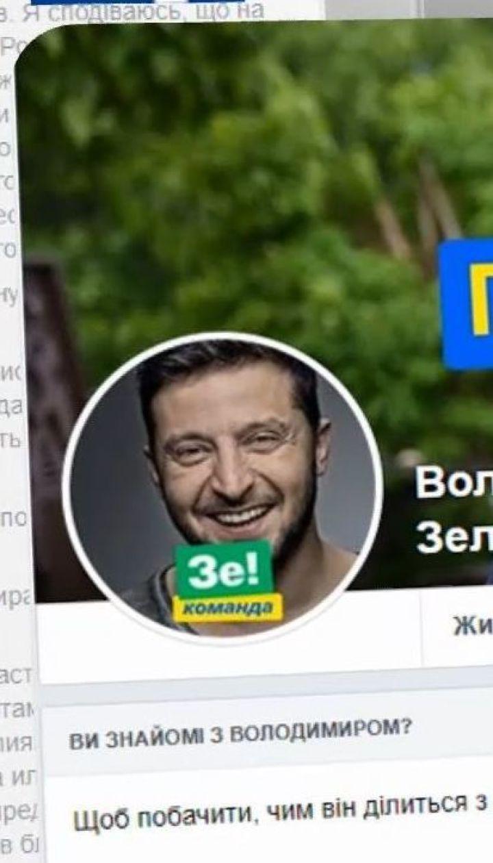 Зеленський пропонує вирішувати долю війни на Донбасі шляхом переговорів у нормандському форматі