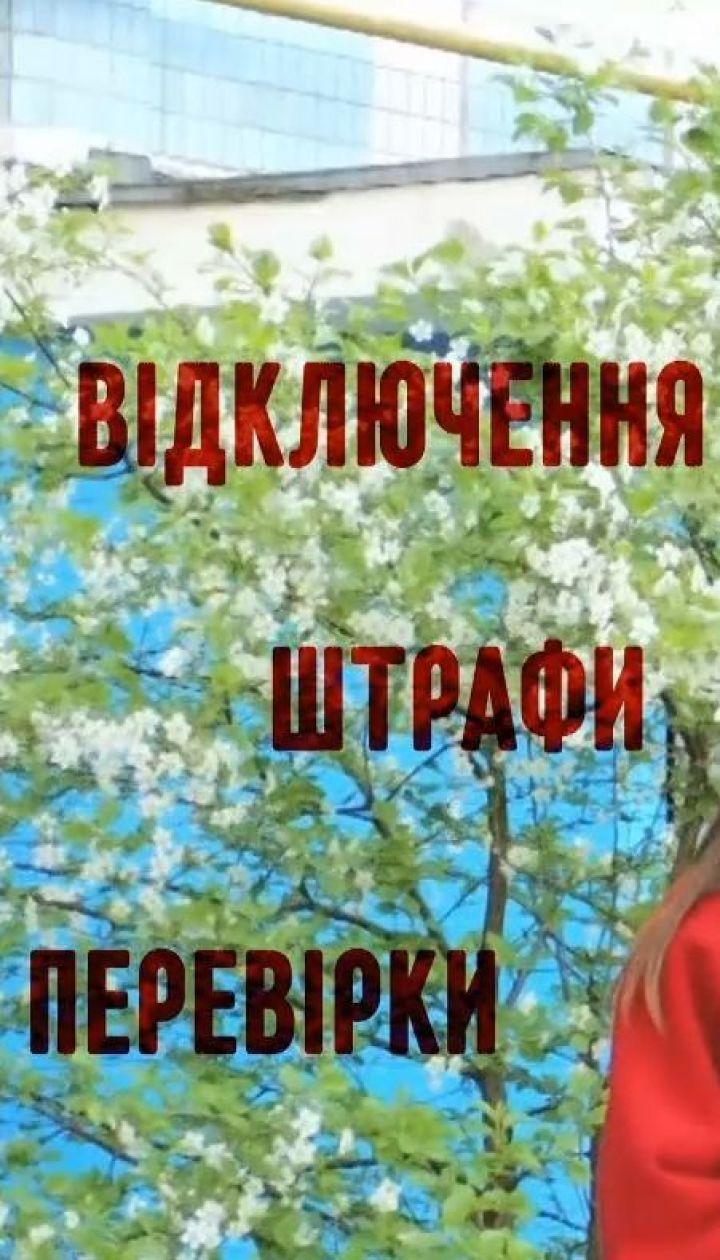 Новый закон о ЖКХ: что ждет украинцев уже в мае