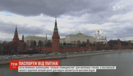 В России открылся первый центр выдачи российских паспортов для жителей ОРДЛО