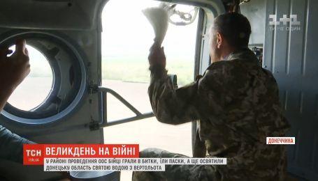 Пасха на фронте: украинских воинов окропили святой водой с боевого вертолета