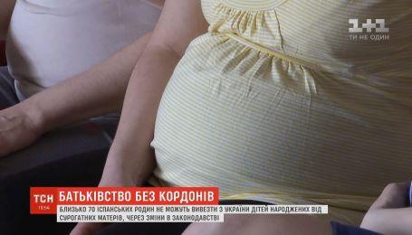 Іспанські подружжя не можуть вивезти сурогатних дітей з України