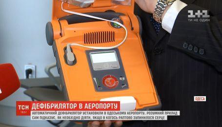 В одесском аэропорту установили автоматический дефибриллятор