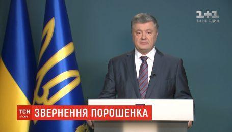 Порошенко запропонував Зеленському скоординувати зусилля в боротьбі з російською агресією